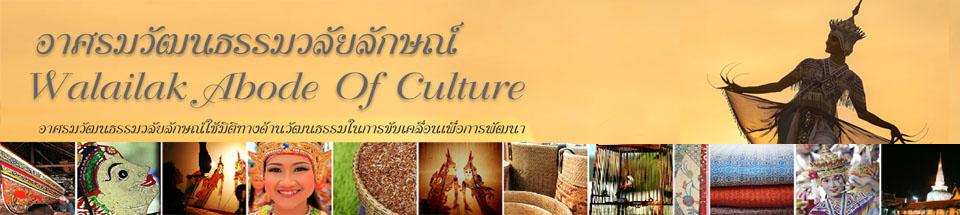 อาศรมวัฒนธรรมวลัยลักษณ์
